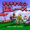 【レビュー】レトロな雰囲気漂うバトルレーシングゲーム『チキチキマシン猛レース』【評価・感想】