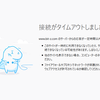 Bit-z Wowbit上場のため日本人大量登録でサーバーダウン?