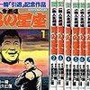 「木村政彦はなぜ力道山を殺さなかったのか」漫画化記念のプロモーションビデオを作っちゃいました。