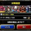 level.1011【無制限】第142回闘技場ランキングバトル最終日