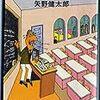 矢野健太郎先生の数学エッセイ
