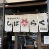 博多ラーメン しばらく / 日本橋店
