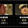 【水谷豊】監督でも光る今までないモノ