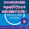 【2/4迄】Biglobeモバイル音声通話sim契約で16400円キャッシュバックとその他キャンペーンを併用する方法!