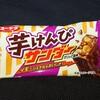 芋けんぴサンダー!さつまいものブラックサンダー!ザクザク食感が凄いチョコ菓子