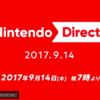 9月14日朝7時よりNintendo Direct 2017.09.14の放送が決定