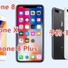 iPhone XとiPhone 8/8 Plusどっち買う?アイフォン8がお買い得なのか値段・デザイン・機能・スペックなど全体でiPhone 8/8 Plus iPhone X比較して違いまとめ
