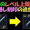 【ゼルダ無双】 武器のレベル上限解放 隠し刻印の追加  【厄災の黙示録】 #43