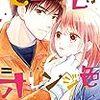 2月13日【新刊漫画】モエカレはオレンジ色7巻・明日ナイショのキスしよう2巻・しあわせカフェへようこそ1巻【kindle電子書籍】