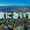 地方で起業を考えているなら、まずは東京へ!くすぶっている学生は東京へ来た方が良い
