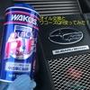 レガシィ3回目と4回目のオイル&エレメント交換/WAKO'S クイックリフレッシュ【#BP5 メンテナンス】