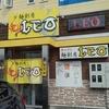 麺創房LEO