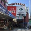 静岡県熱海市を歩く 訪問日2017年4月5日