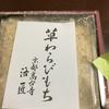 わらび餅/京菓子・洛匠