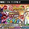 「新春!超・獣神祭」ガチャ結果…今年は170連(;゚Д゚)
