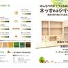 おかっぱミユキちゃんとのチラシが、完成しました☆彡リフォーム産業フェアは来週です~