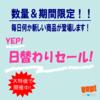 YEP日替わりセールアイテム!、大阪店中古、藤沢店お勧め入荷‼ 篠崎店お勧め中古