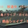 Hawaii 珍道中 パート 11 ハワイ島ドライブ /カイルアコナの絶品シェイブアイスで大うけ ^^!