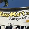 【EasyKart Pattaya】パタヤポート近くでゴーカート! 子供は要110㎝以上!