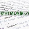 初心者がHTMLを使ってみた。第一回「基本編」