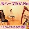 【大阪初開催!】感じるハープヨガin大阪 開催&お願い!