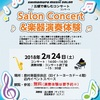 2/24(土)サロンコンサート&楽器演奏体験 開催します!※訂正あり