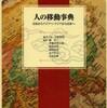 『人の移動事典-日本からアジアへ、アジアから日本へ』吉原和男編集代表(丸善出版)