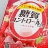 糖質コントロール用のキャンディ ダイエット中の自分にカツ!