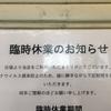 藤沢市も協力金を支給
