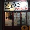 ぎょうざ PAIRON(パイロン)