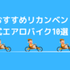 負担がかからず腰や膝に優しい!おすすめリカンベント式エアロバイク10選!