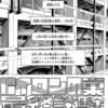 【マンガ】『戦隊大失格』18話、最終試験その1、赤の怪人役は懐かしのアイツ!【ネタバレ感想】