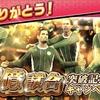 ウイコレ  5億試合突破記念キャンペーン