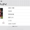 【ウイイレアプリ2019】バドゥ ヌディアイ FP選手紹介!