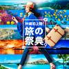 ツーリズムEXPOジャパン2020 旅の祭典が沖縄初開催!参加は要予約です。
