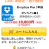 【レビュー】Dropbox pro 3年アカウントが今なら約53%お得!