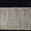 延喜式 国立東京博物館