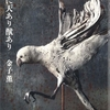 【小説・文学】『壺中に天あり獣あり』―没頭は現実逃避か幸せのためか