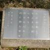 万葉歌碑を訪ねて(342,343)―東近江市糠塚町 万葉の森船岡山(83,84)―万葉集 巻七 一三三八、巻七 一一三三