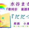 ◆YouTube更新しました♬  本目 水谷まさる『歌時計 童謡集』より『だだつ子』( 14/53)