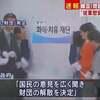 「和解・癒し財団」解散、と言う韓国政府の愚