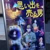 『思い出を売る男』2019.12.28.13:00 @自由劇場