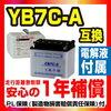 オートバイのおすすめ「人気ショップ」ならコチラ 2018年度 新神戸電機古河電池を比較に比較し「厳選」した1つの商品~!センター