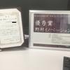 【NAISTでの生活】ビジネスコンテスト・シリコンバレー編