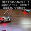 【Wifi , Bluetooth搭載マイコン】【実装】ESP32で温湿度センサ (DHT-11)を動かす