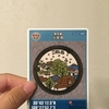 マンホールカードをゲットしたよ。【東京都小平市】