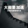 【読書感想】日経ビジネス『大廃業加速』を読んで