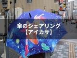 LINEから使える傘のシェアリングサービス アイカサを使ってみた感想です【福岡】
