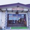 【温泉7】斜里温泉  湯元館