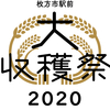 枚方市駅前 大収穫祭2020